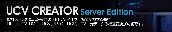 UCV Creator Server Edition